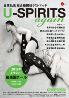 U-SPIRITS againポスター~大会のホームページより