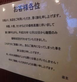 瀧本軒・価格変更