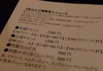 落合駅近くの焼肉・カランコロン東京のおひとり様用メニュー