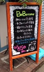 東中野4丁目BuBuの外メニュー