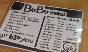 東中野4丁目BuBuのメニュー