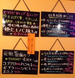 落合駅近くの焼肉・カランコロン東京の壁メニュー