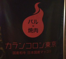 落合駅近くの焼肉・カランコロン東京のロゴ