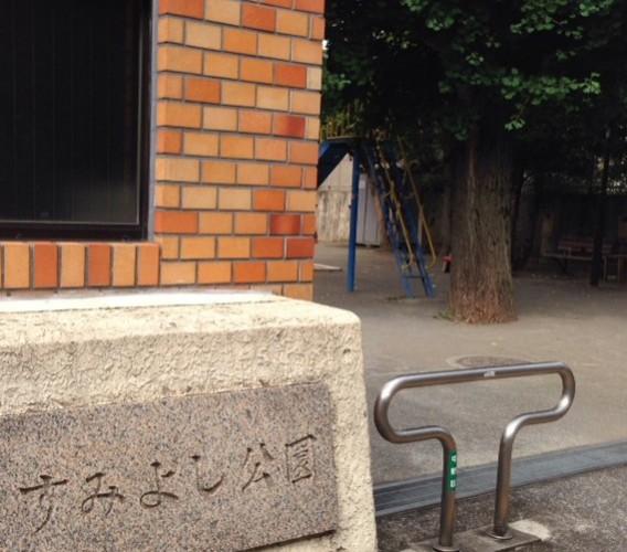 東中野4丁目の盆踊り会場すみよし公園
