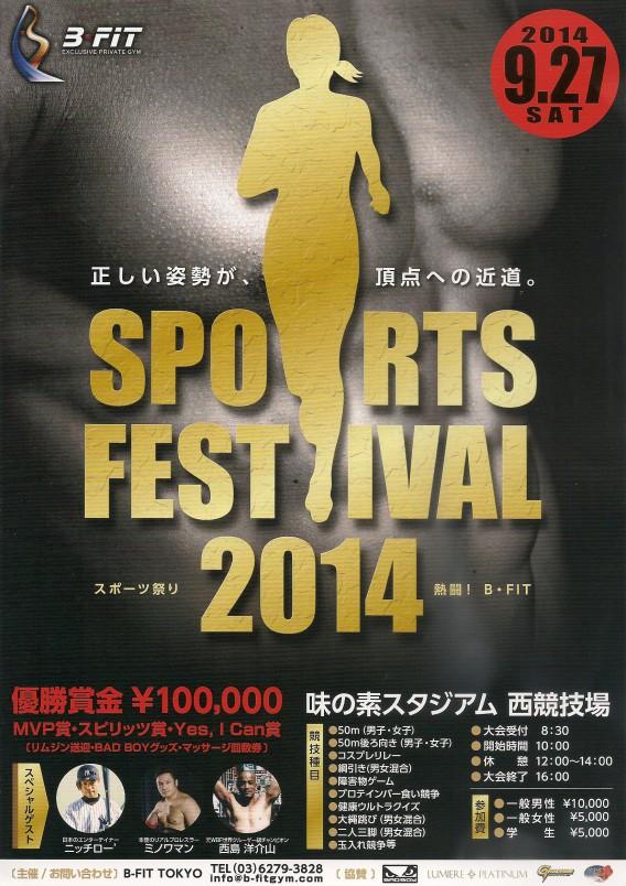 b-fit~sports festival ポスター