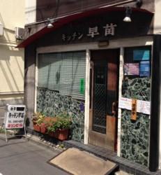 北新宿4丁目・キッチン早苗の外観