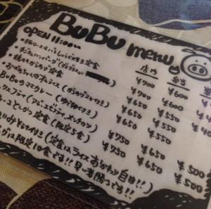 東中野5丁目のBuBUのメニュー