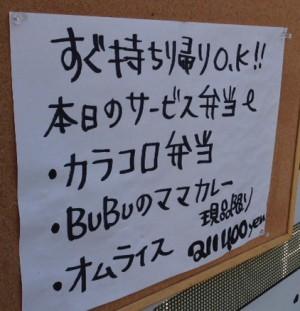 東中野5丁目のBuBUのブブサービスメニュー