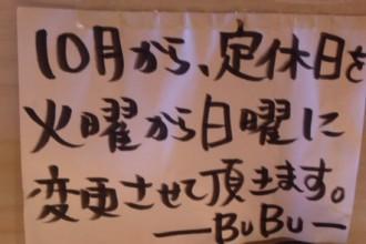 東中野5丁目のBuBUの定休日