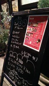 東中野1丁目の韓国料理店びみ亭の外メニュー