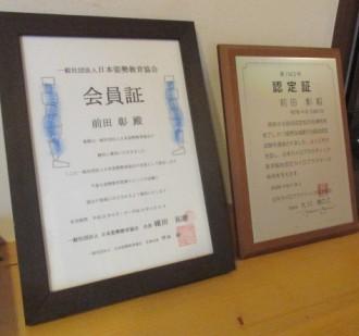 学芸大学のアルテカイロプラクテイック~大川カイロ&日本姿勢教育協会の認定証と会員証