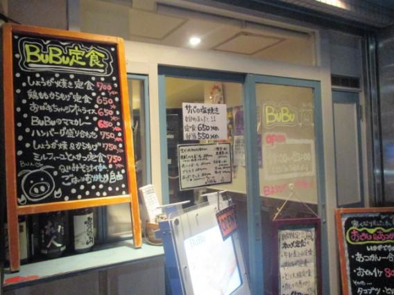 東中野5丁目bubuの外メニュー