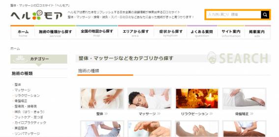 ポータルサイト「ヘルモア」のトップページ