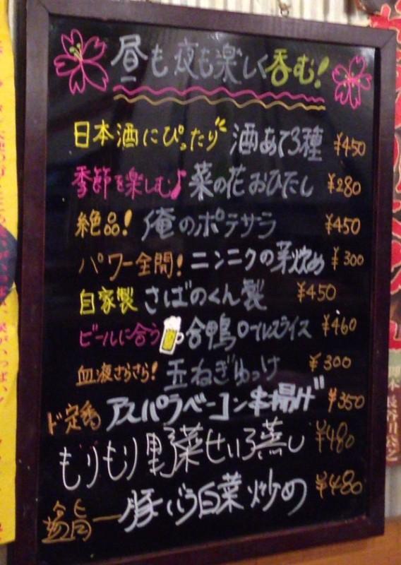 東中野4丁目の「ビストロ de 麺酒場 燿」のブラックボードメニュー