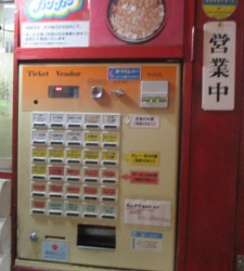 高円寺高架下タブチの券売機