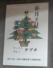 高円寺高架下タブチのサービスデー告知