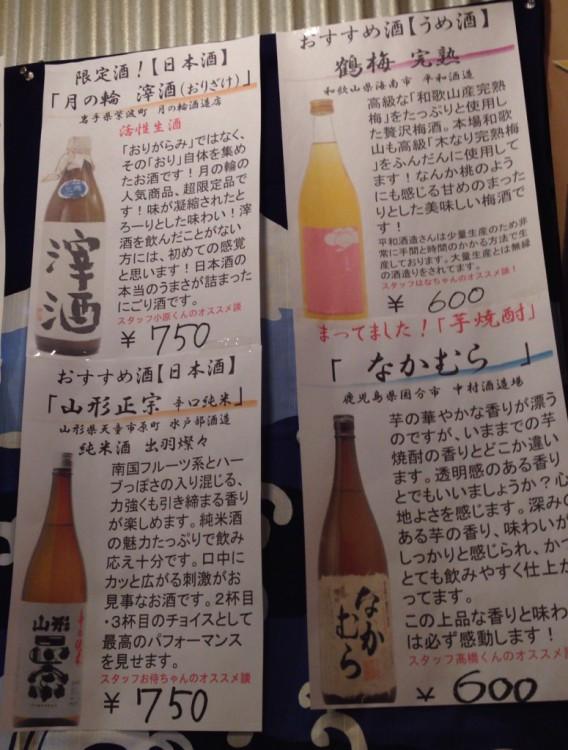 東中野4丁目の「ビストロ de 麺酒場 燿」の日本酒メニュー2