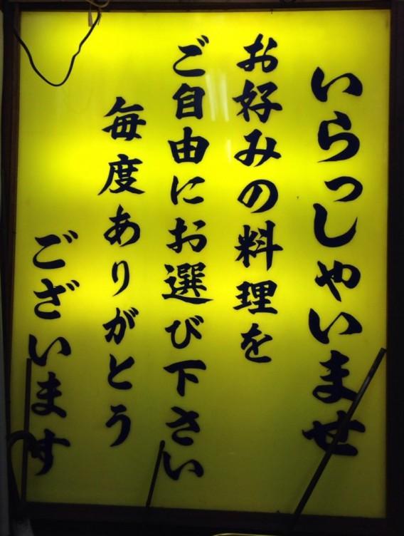 高円寺ヤシロ挨拶看板