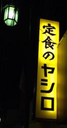 高円寺ヤシロ看板