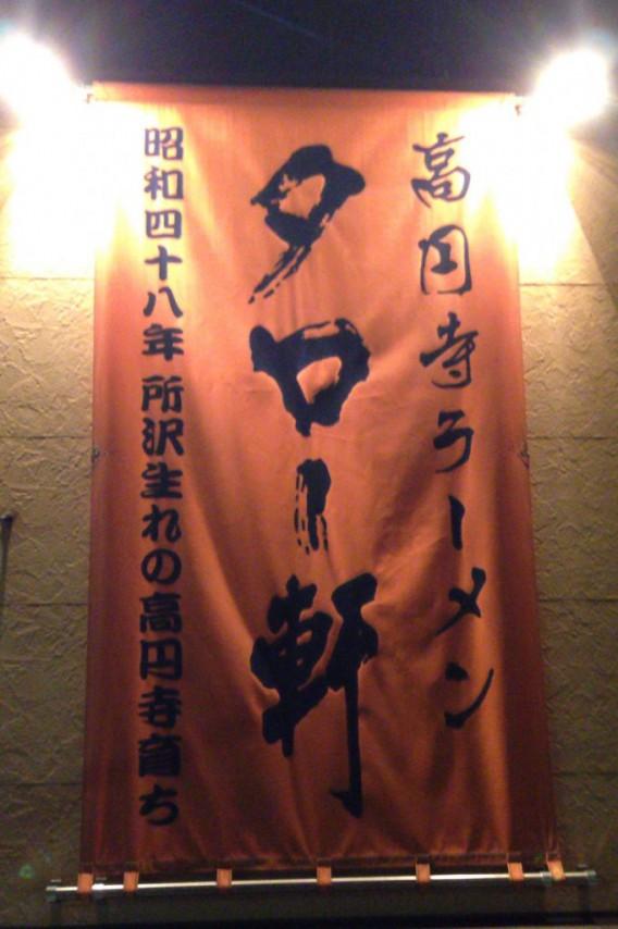 高円寺ラーメンタロー軒大看板