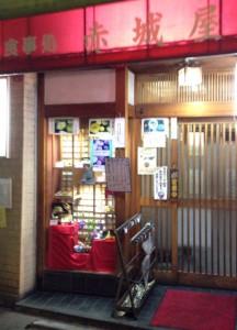 高円寺の和風食事処 赤城屋の外観