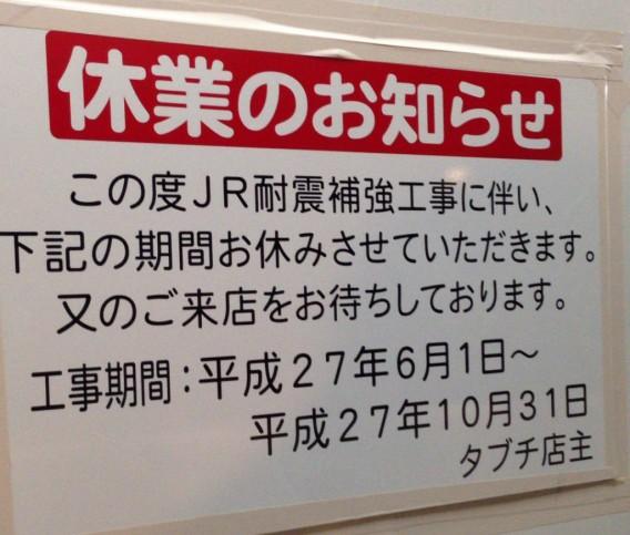 10月末まで休業~高円寺高架下のタブチの休業告知