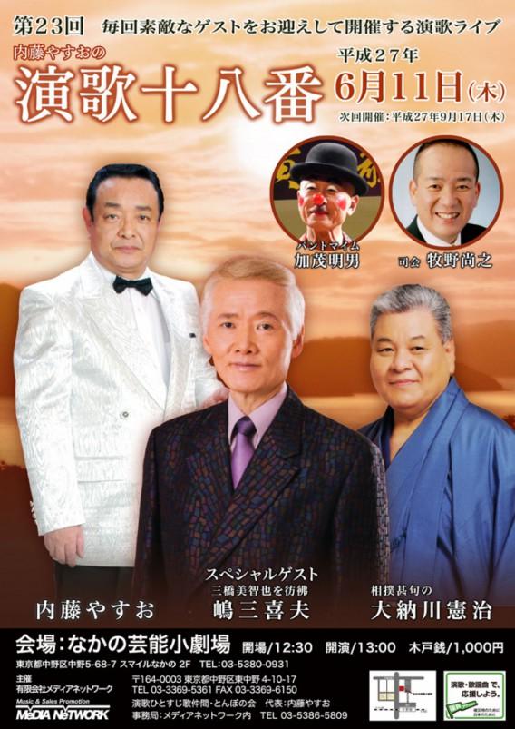 20150611演歌十八番ポスター