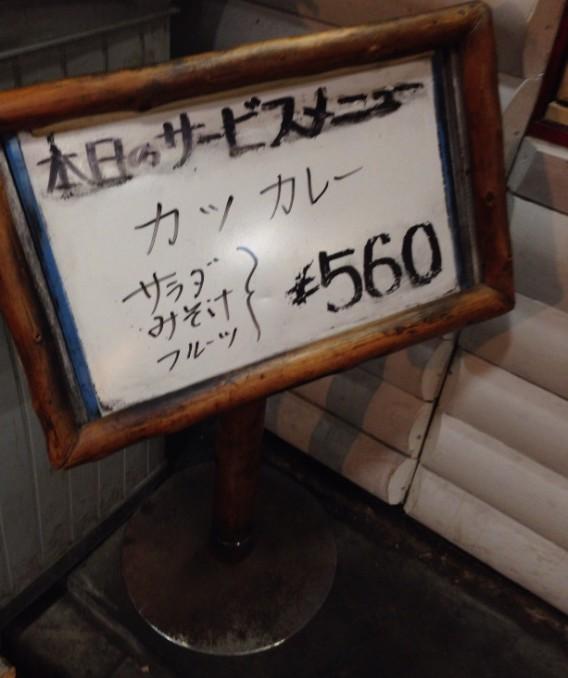 10月末まで休業:高円寺高架下のタブチのある日のサービスメニュー