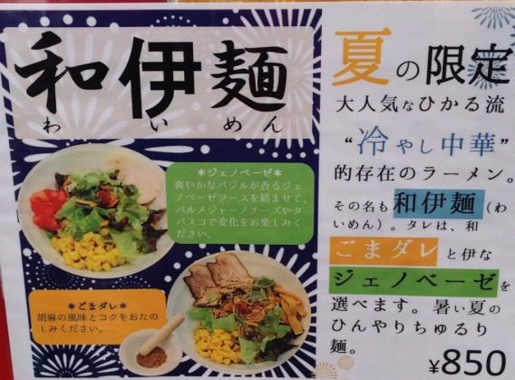 東中野4丁目の燿の和伊麺POP