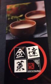 新大久保の延辺料理金達莱のロゴ