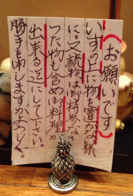 高円寺北口薔薇亭のお願い2