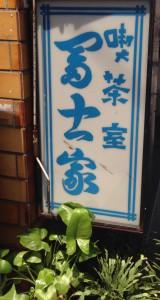 東中野3丁目富士家の看板
