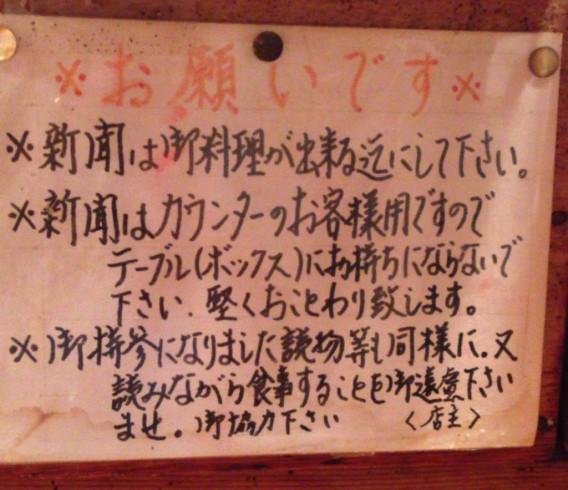 高円寺北口薔薇亭のお願い