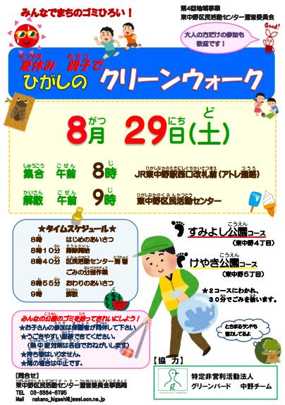 ひがしのクリーンウォーク2015.08.29