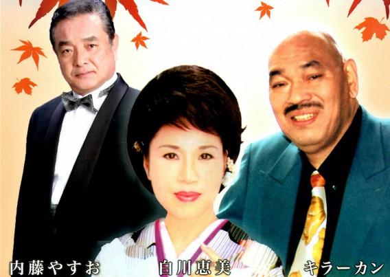 内藤やすお演歌十八番2015年9月17日top