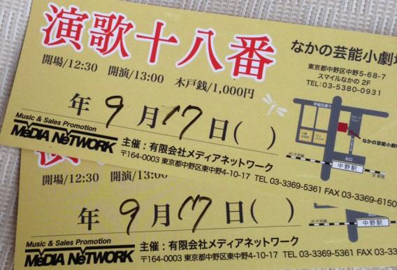 内藤やすお演歌十八番2015年9月17日チケット