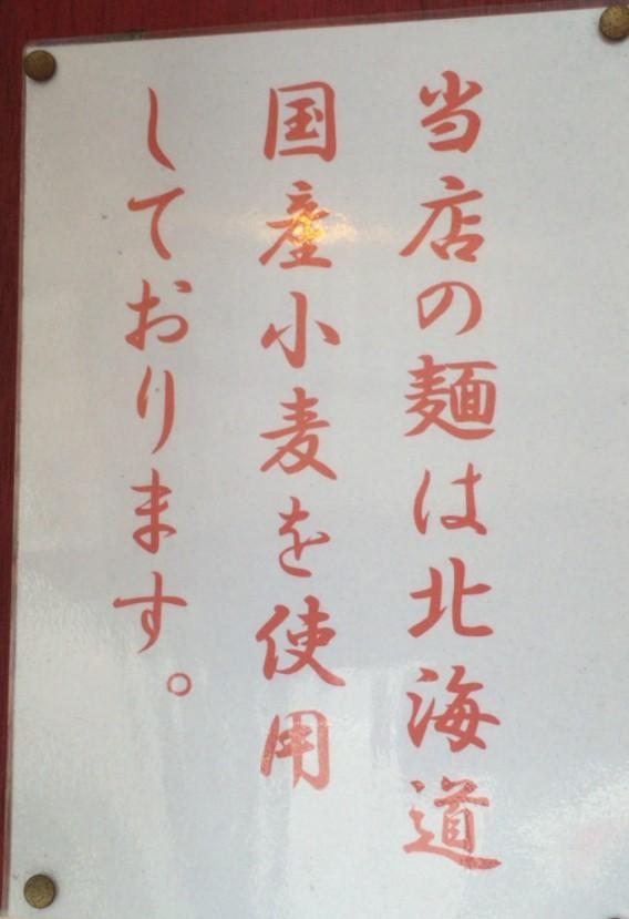 北新宿百人町交差点そばの大衆らーめん酒場桔梗の小麦粉告知