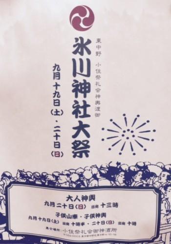 氷川神社秋の祭礼4丁目告知