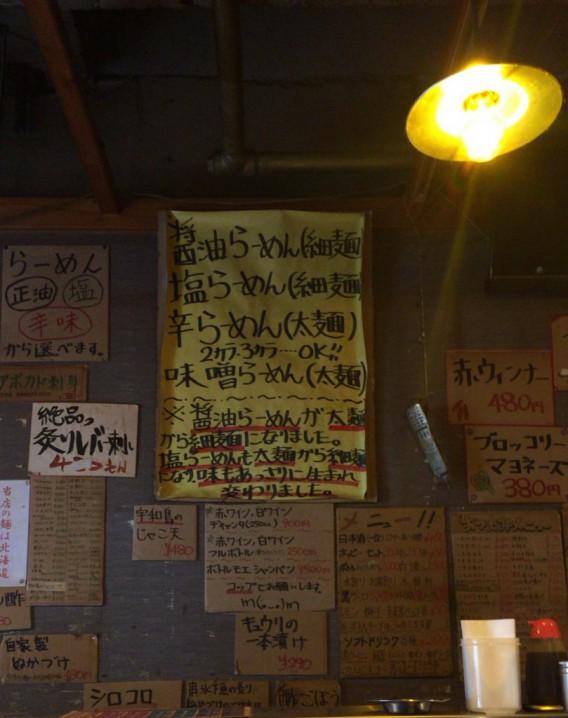 北新宿百人町交差点そばの桔梗の壁メニュー
