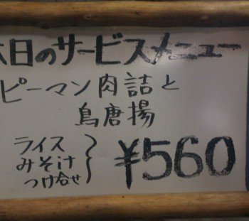 営業再開、高円寺高架下タブチのサービスメニュー
