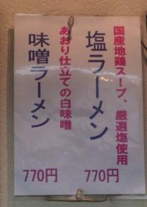 東中野一丁目楓家の塩ラーメンPOP