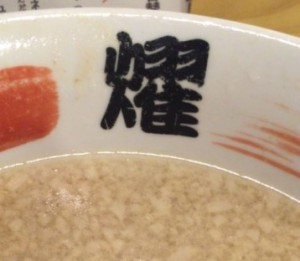 ビストロ de 麺酒場 燿 丼ロゴ
