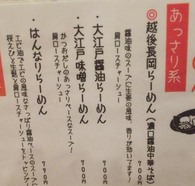 ビストロ de 麺酒場 燿 あっさり系メニュー