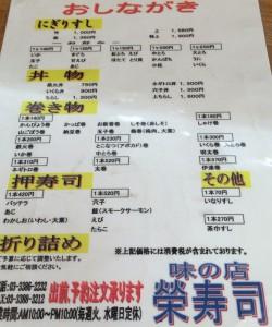 中野駅北口ふれあいロードの榮寿司のおしながき