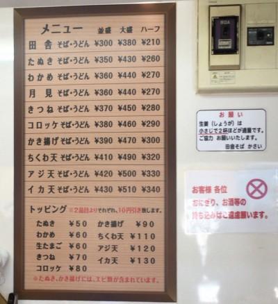中野駅北口駅前の田舎そばうどん・かさいのメニュー