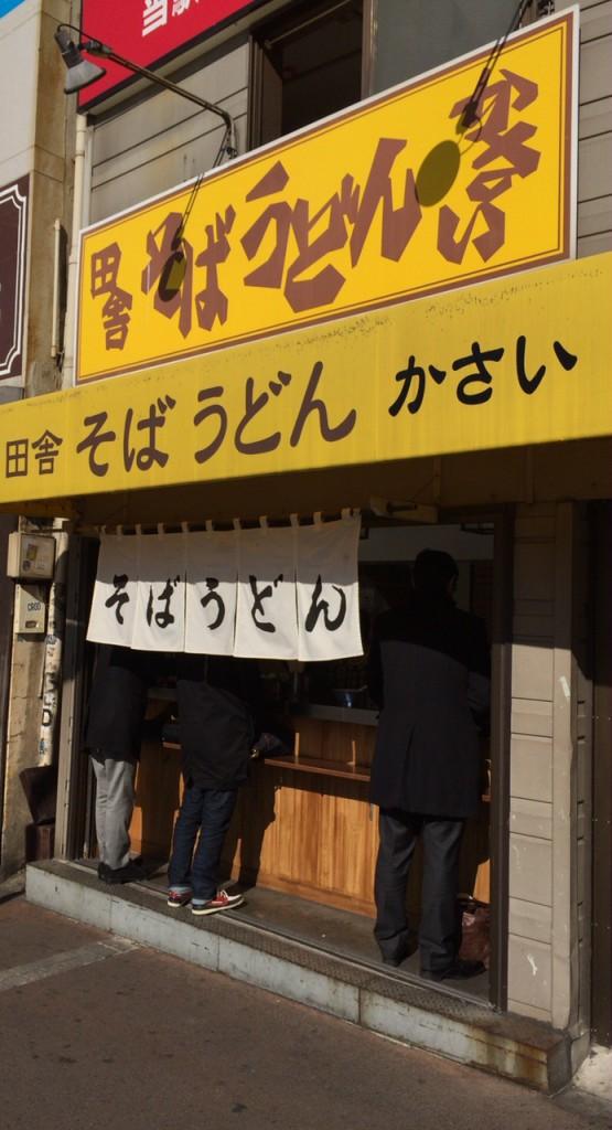 中野駅北口駅前の田舎そばうどん・かさいの外観