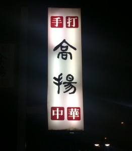東中野1丁目の手打ち中華『高揚』の看板