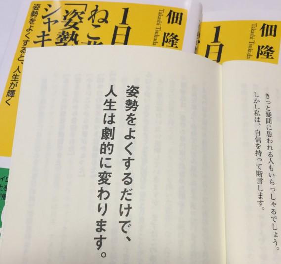 佃隆著『1日3回で、ねこ背がよくなる「姿勢の魔法」シャキーン!』は姿勢について悩んでいる人にお勧めしたい必読の一冊です