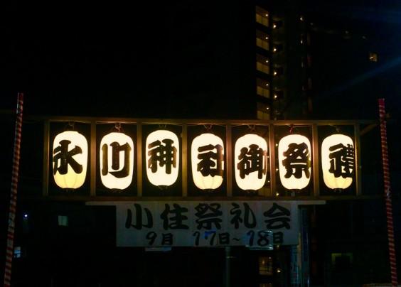 9月17,18日に氷川神社の例大祭が開催されます