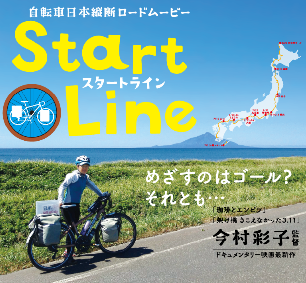 ドキュメンタリー映画『スタートライン』上映会、ボランティアステーション主催の映画上映会が開催されます